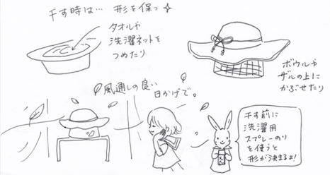 帽子の干し方