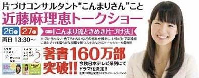 片づけコンサルタント「こんまり」さんこと近藤麻理恵