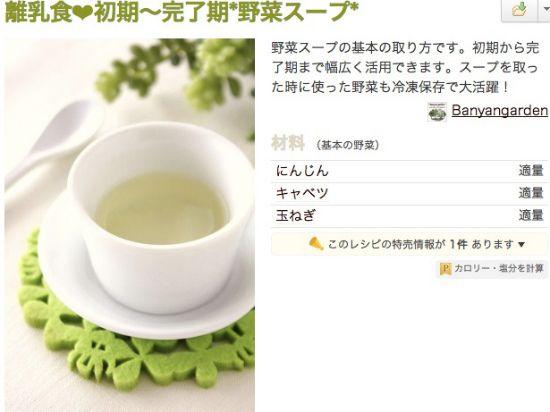 離乳食の野菜スープ