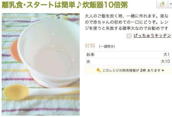 離乳食のお粥を炊飯器で作る
