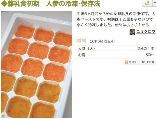 離乳食の冷凍保存レシピ
