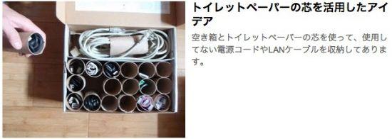 トイレットペーパーの芯でコードやケーブル収納
