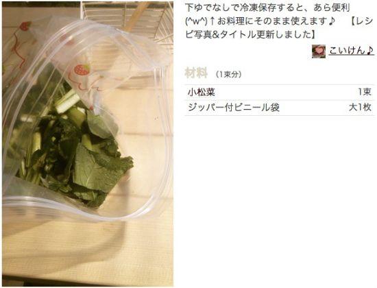 冷凍小松菜☆簡単ストック