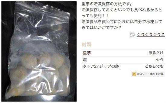 里芋の冷凍保存方法
