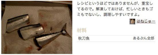 秋刀魚の保存