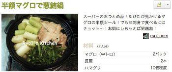 マグロで葱鮪鍋
