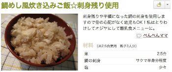 鯛めし風炊き込みご飯☆