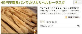 食パンでカリカリヘルシーラスク