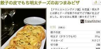 餃子の皮でもち明太チーズのおつまみピザ