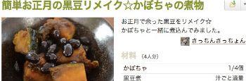 黒豆リメイク☆かぼちゃの煮物