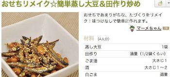 蒸し大豆&田作り炒め