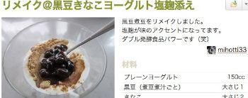 黒豆きなこヨーグルト塩麹添え