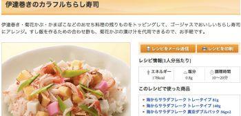 伊達巻きのカラフルちらし寿司