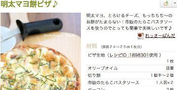 明太マヨ餅ピザ