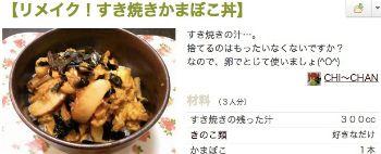 すき焼きかまぼこ丼