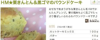 栗きんとん&黒ゴマのパウンドケーキ