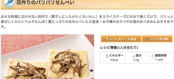 田作りのパリパリせんべい