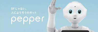 感情認識パーソナルロボット Pepper(ペッパー)