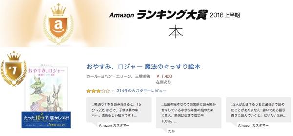 Amazonランキング大賞2016年上半期 本の部門1位「おやすみ、ロジャー 魔法のぐっすり絵本」