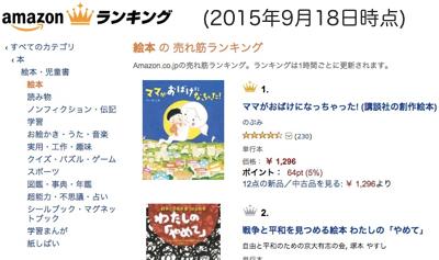 amazon_picture-book-ranking