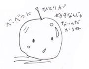 りんごは他と一緒に収納しない