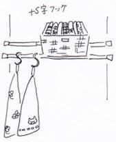 突っ張り棒とS字フックの組み合わせ