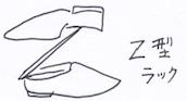 靴収納に便利なZ型ラック