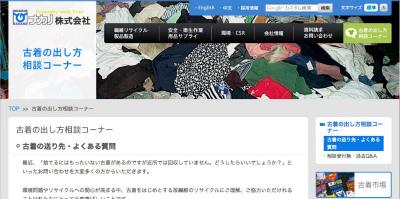 ナカノ株式会社の古着リサイクル