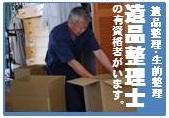 福井の便利屋ハローサービス1