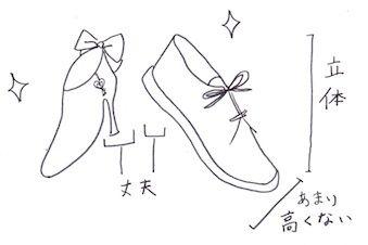 立体収納できる靴の特徴