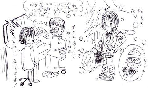 花粉症の診察