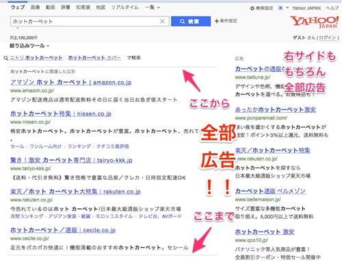 Yahoo検索結果画面の改悪