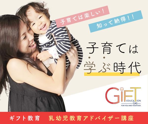 乳幼児教育アドバイザー資格 ギフト教育ラボ