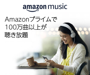 Amazonプライム特典